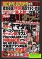 実話BUNKAタブー -朝日新聞掲載拒否で一躍ヒーローに 池上彰二枚舌な正体- 2014年12月号