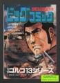 ビッグコミック別冊 特集ゴルゴ13シリーズ No.150