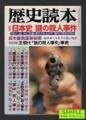 歴史読本 -特集 日本史 謎の殺人事件- 1990年8月号