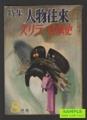 特集人物往来 -スリラー日本史- 1959年8月号