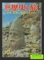歴史と旅 -特集 冒険と探検のロマン- 1974年10月号