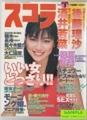 スコラ -いい女どっさり!!〝美人の巣窟〞モデル業界まるかじり- 2000年3月号