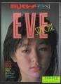 平凡パンチ臨時増刊 -'81写真集 EVE SPECIAL-