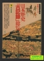 別冊歴史読本 -日本歴史「古記録」総覧 下巻近世篇-