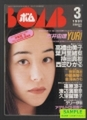 ボム BOMB -巻頭大特集 EAST END×YURIの由理ちゃんのプライベート全公開 市井由理- 1995年3月号