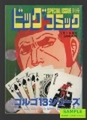 ビッグコミック別冊 特集ゴルゴ13シリーズ No.76