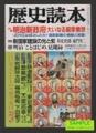 歴史読本 -特集 明治新政府大いなる国家構想- 1987年11月号