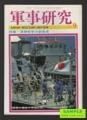 軍事研究 -特集・湾岸戦争の新発見- 1991年9月号