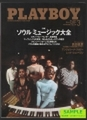 PLAYBOY 月刊プレイボーイ日本版 -特集 ソウルミュージック大全- 2004年3月号