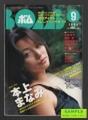 ボム BOMB -巻頭大特集 「まなみのオススメ」大公開! 本上まなみ- 1998年9月号