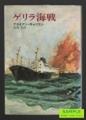 ゲリラ海戦