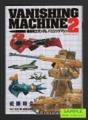 機動戦士ガンダム バニシングマシン 2