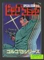ビッグコミック別冊 特集ゴルゴ13シリーズ No.72