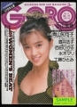 GORO ゴロー -選ぶのはキミだ 激写Queen最終候補20人決定!!「わたしたち、裸になります。」- 1989年9月14日号