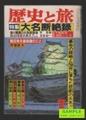 歴史と旅 -特集 大名断絶録- 1985年7月号