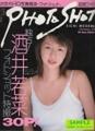 フォトショット Vol.39 -独占!酒井若菜フォトショット特撮30P-