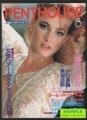 PENTHOUSE日本版 [日本版ペントハウス] -灼熱エンタテインメント- 1986年8月号