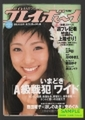 週刊プレイボーイ -いまどき「A級戦犯」ワイド- 2006年8月21・28日超特大合併号
