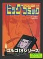 ビッグコミック別冊 特集ゴルゴ13シリーズ No.80