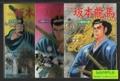 コミック坂本龍馬 全3巻セット