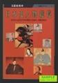 別冊歴史読本 -日本史人物総覧 古代から近代まで日本歴史の2000人肖像1000点-
