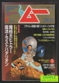 ムー mu -総力特集 魔術王ヒトラー復活とラストバタリオン- 2007年6月号