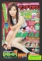 ヤングマガジン -テッペンめざす夏!㊗ぶっちぎり14P! 後藤真希- 2003年9月8日号