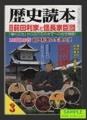 歴史読本 -特集 前田利家と信長家臣団- 2002年3月号