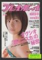 週刊プレイボーイ -オグシオ「超ミニスカ」の秘密- 2008年8月11日ページ増量特大号