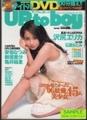 UP to boy [アップトゥボーイ] -このコが見たかった!'06最強美少女45人- 2006年8月号