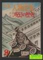 特集人物往来 -涼風読本 呪幻の歴史- 1958年9月号