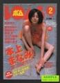 ボム BOMB -巻頭大特集 最新セクシー&超!秘蔵水着グラビア 本上まなみ- 1998年2月号