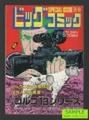 ビッグコミック別冊 特集ゴルゴ13シリーズ No.75