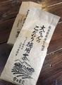 №58 大ちゃんの こだわり徳用茶 500g