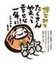 子年2020-絵手紙風年賀状GT03