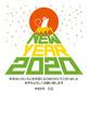 子年2020-カジュアル年賀状GC10