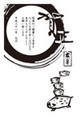 亥年2019-モノクロ年賀状GM15