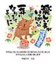 亥年2019-絵手紙風年賀状GT01