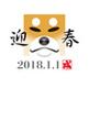 戌年2018-デザイナーズ 年賀状GD22