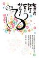 子年2020-絵手紙風年賀状GT08