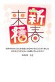 子年2020-絵文字年賀状GA07