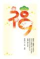 亥年2019-絵文字年賀状GA07