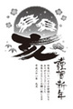 亥年2019-モノクロ年賀状GM09