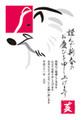 亥年2019-デザイナーズ年賀状GD06