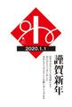 子年2020-デザイナーズ年賀状GD08