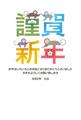 子年2020-絵文字年賀状GA03