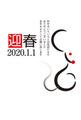 子年2020-デザイナーズ年賀状GD06
