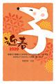 子年2020-絵文字年賀状GA01