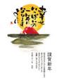 亥年2019-絵手紙風年賀状GT02