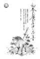 亥年2019-モノクロ年賀状GM10
